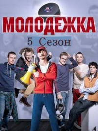 Молодежка 5 сезон