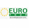 Всеукраинская сеть EURO TOUR отзывы