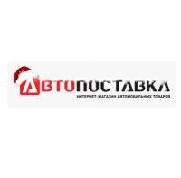 Avtopostavka.com.ua интернет-магазин