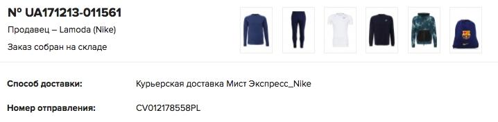 "Интернет-магазин ""Lamoda"" - удалили отзыв от 27 декабря."