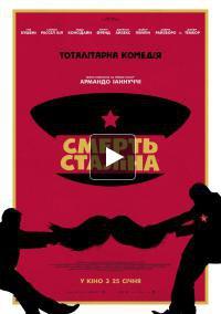 Фильм Смерть Сталина