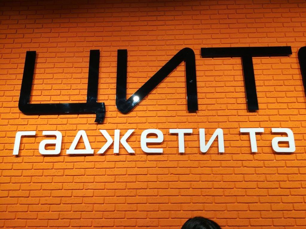 Интернет-магазин Цитрус (citrus.ua) - Отличный магазин!