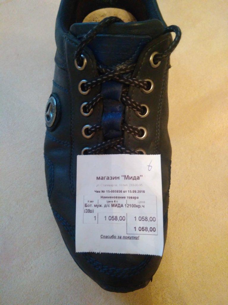 МИДА, Запорожская обувная фабрика - Погана якість чобіт Міда