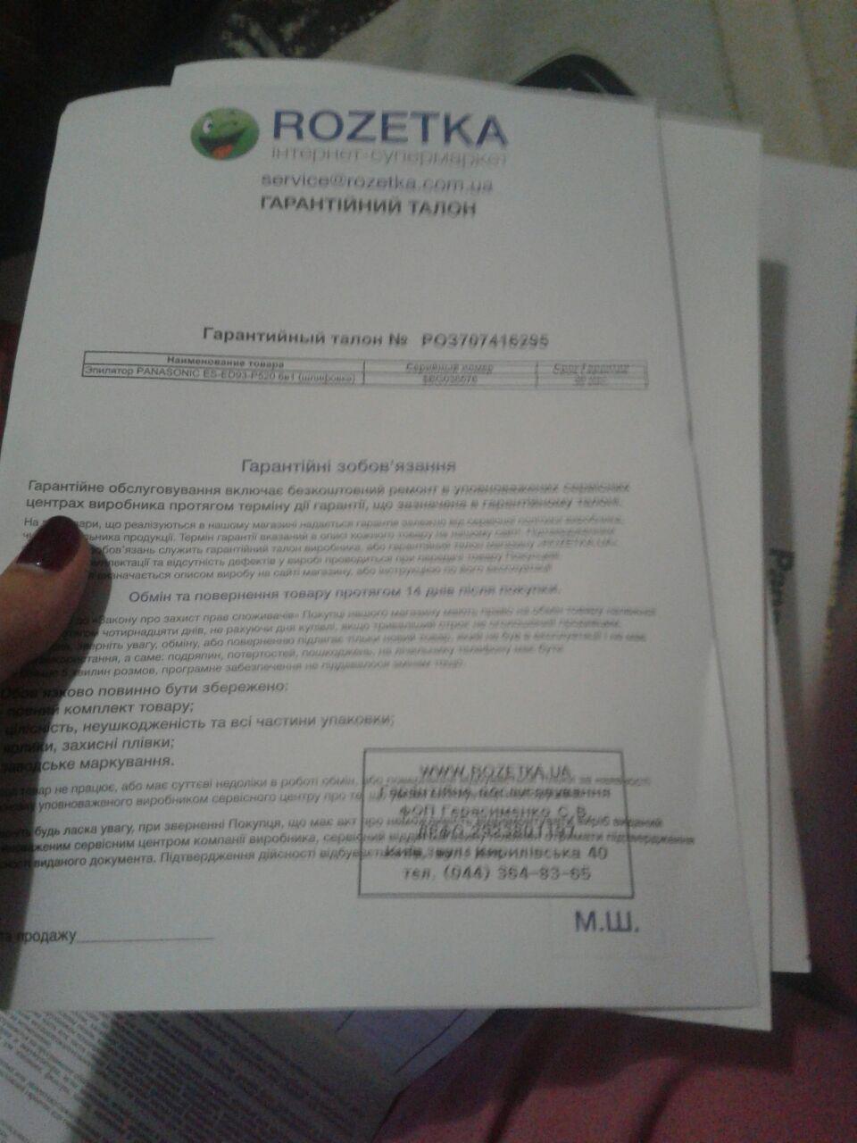 Розетка - интернет-магазин (rozetka.ua) - Ужасный магазин