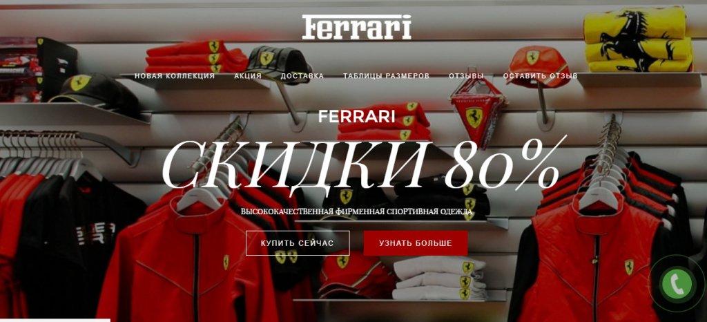 Ferrari shop интернет-магазин