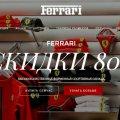 Ferrari shop интернет-магазин отзывы