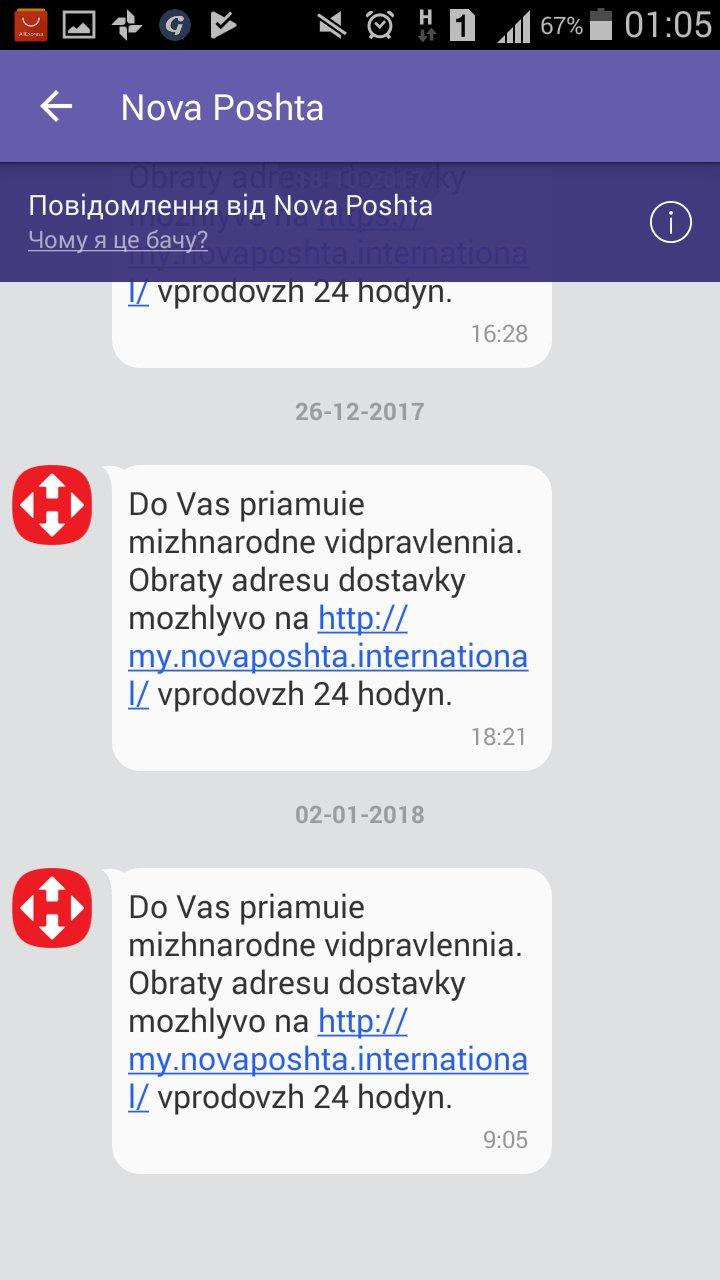 НОВАЯ ПОЧТА (Нова Пошта) - Пропали посылки