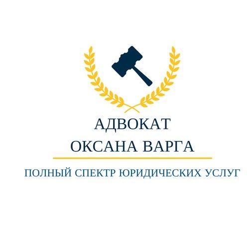 Ваш Юрист - Оксана Варга- лучший адвокат в городе Киев!