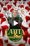 Фильм Санта и компания отзывы