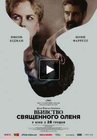 Фильм Убийство священного оленя