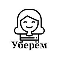 Клининговая компания Уберём