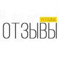 отзывы.укр портал отзывов