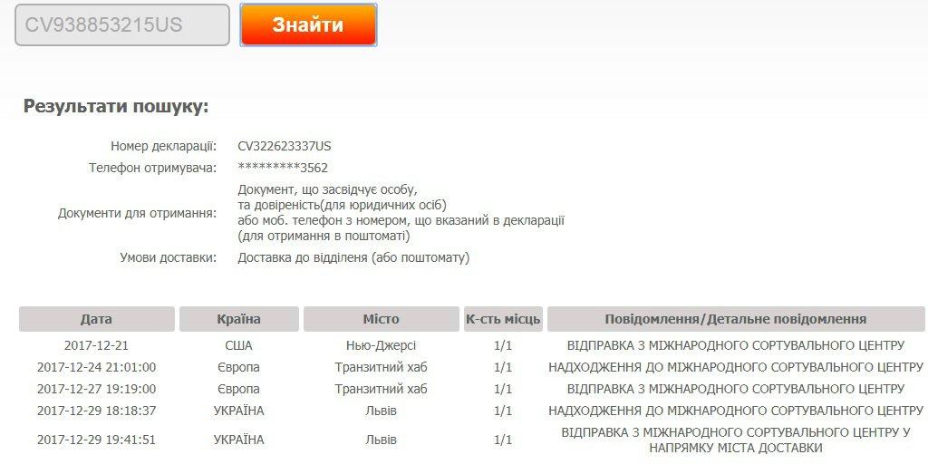 Мист Экспресс - CV938853215US