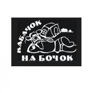 Кабачок На Бочок ресторан барбекю в Киев