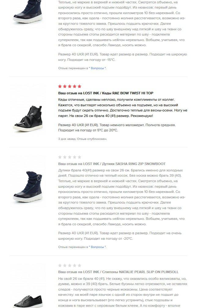 """Интернет-магазин """"Lamoda"""" - Публикуют только отзывы с высокой оценкой и мин.критикой"""