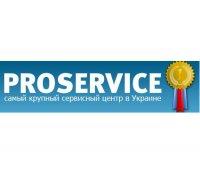 Pro-Service сервисный центр