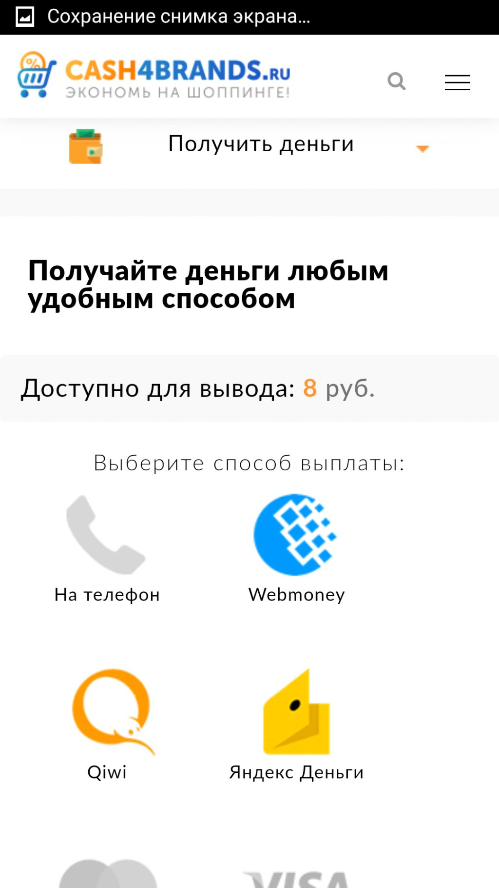 Cash4brands - Cash4brands.ru