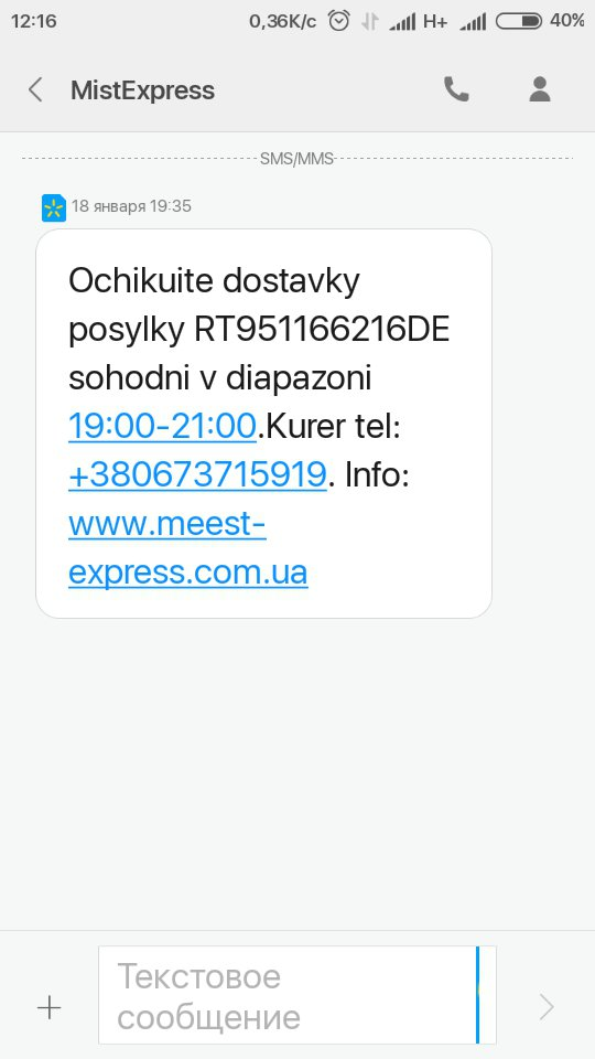 Мист Экспресс - RT951166216DE