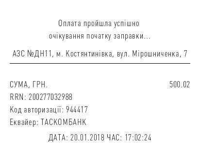 АЗС ОККО - Новый разводняк от ОККО