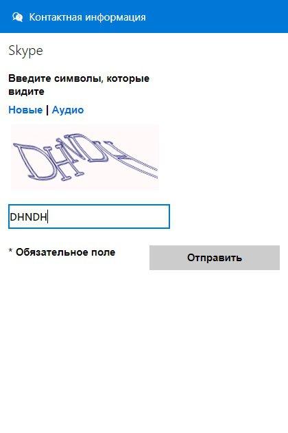 Skype - Не можу увійти в свій аккаунт