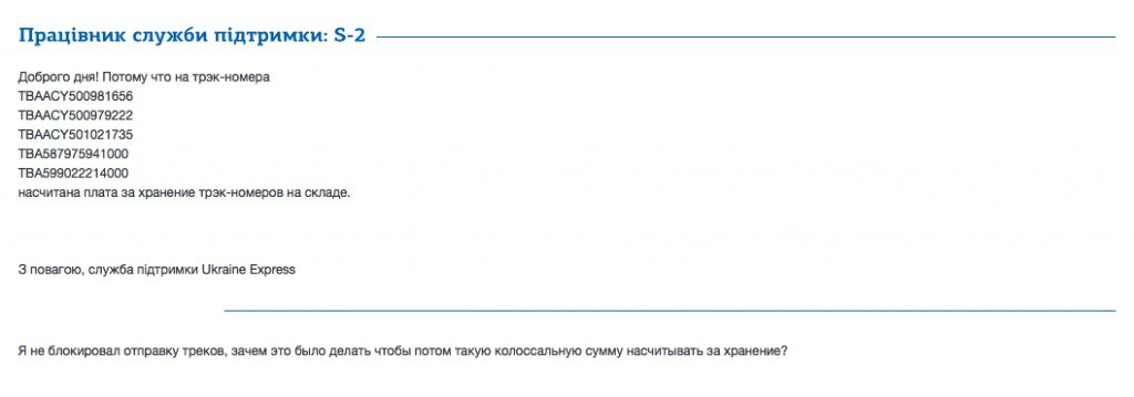 ukraine-express.com международные перевозки - Насчитали 70 долларов за хранение!!!! У меня шок!