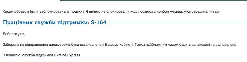 ukraine-express.com международные перевозки -
