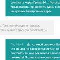 Отзыв о Интернет-магазин PARFUMS.UA: Очень сильно разочаровалась