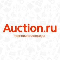 Auction.ru  торговая площадка и интернет-аукцион