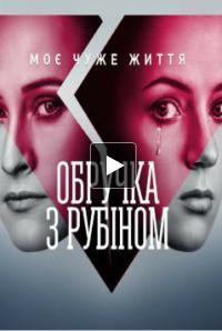 Сериал Кольцо с рубином/Обручка з рубіном