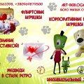 Бюро мягких отношений Art-berloga отзывы
