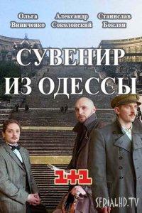 Сериал Сувенир из Одессы