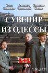 Сериал Сувенир из Одессы отзывы