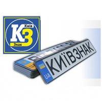 avtonomera.kiev.ua изготовление автономеров