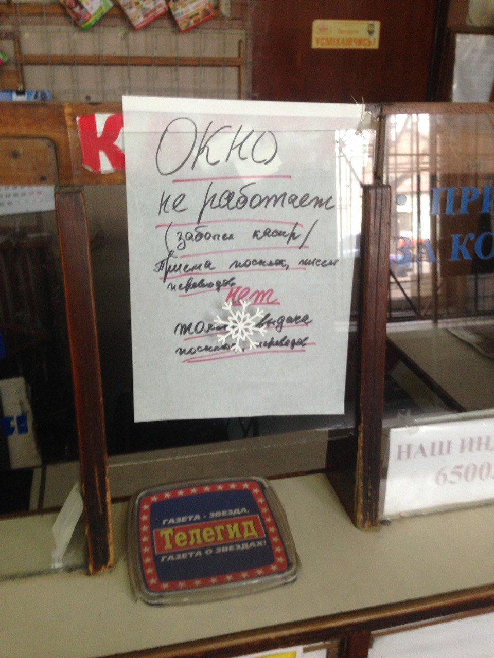 Укрпошта (Укрпочта) - пришёл на Укрпочту отправить и прикол в окне ВОдессе отделение 3