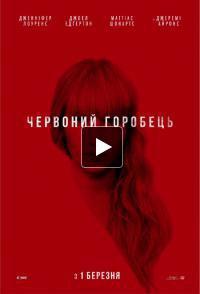 Фильм Красный воробей (Червоний горобець)