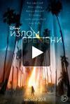 Фильм Излом Времени отзывы