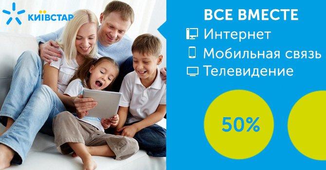 Киевстар (Kyivstar) - Київтар Домашній інтернет