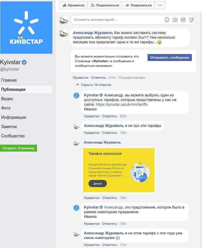 Киевстар (Kyivstar) - Прочитайте переписку