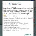 Отзыв о Android: Вредоносная программа от произволителя