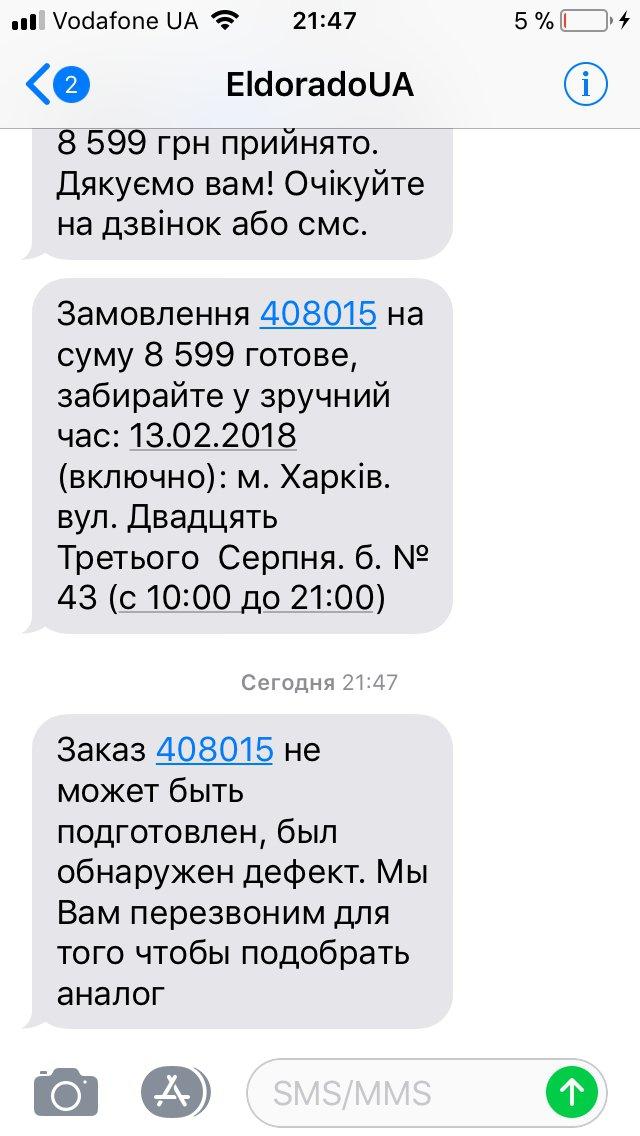 """Эльдорадо - Купил себе «PlayStation """""""