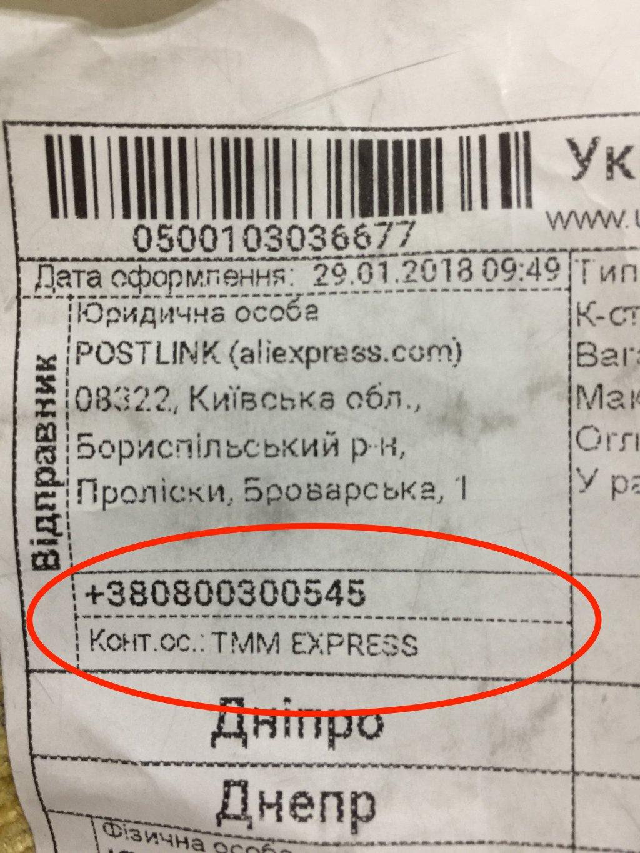 """Служба экспресс доставки """"TMM Express"""" - Тmm-express-Укрпочта - новая схема, старые проблем клиентов"""