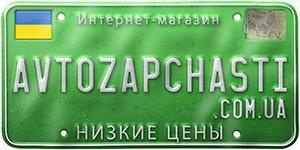AvtoZapchasti.com.ua интернет-магазин автозапчастей