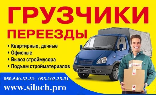 Грузоперевозки Киев Silach