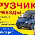 Грузоперевозки Киев Silach отзывы