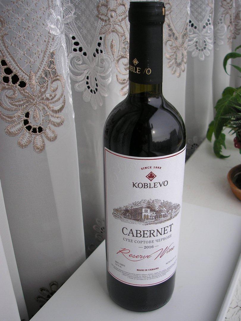 Вино Koblevo Cabernet Reserve - Нет это не 5 ,а все 10 звезд!
