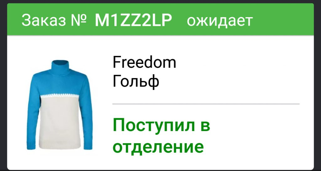 modnaKasta - Отказ от получения.