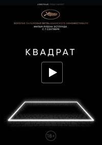 Фильм Квадрат 2017