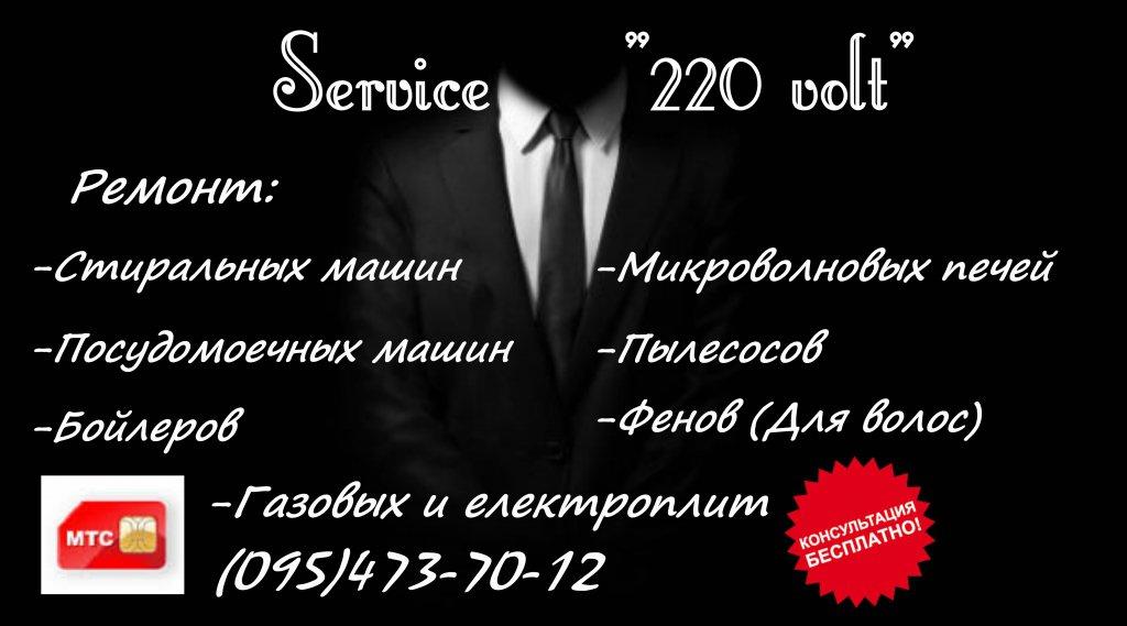 Сервис 220 Вольт