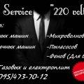 Сервис 220 Вольт отзывы