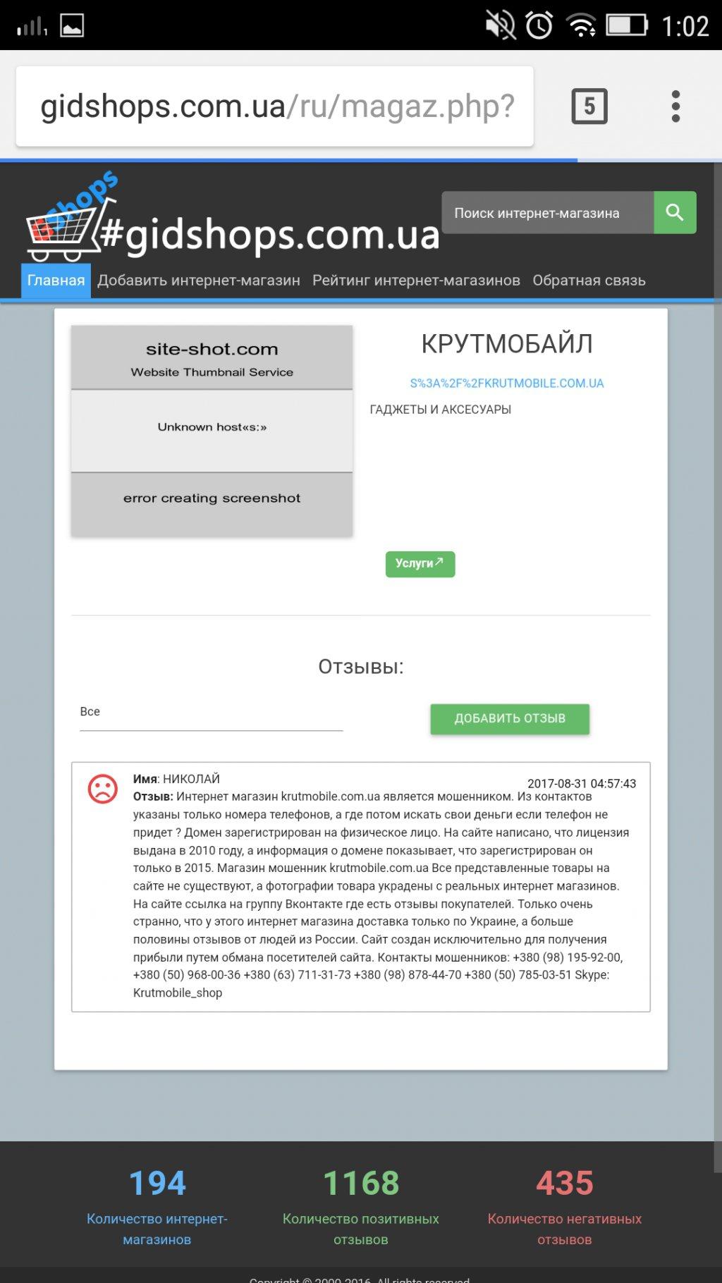 Интернет магазин «Krutmobile» - Аферисты!!!!!!!